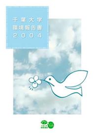 2004年版ダイジェスト 6P