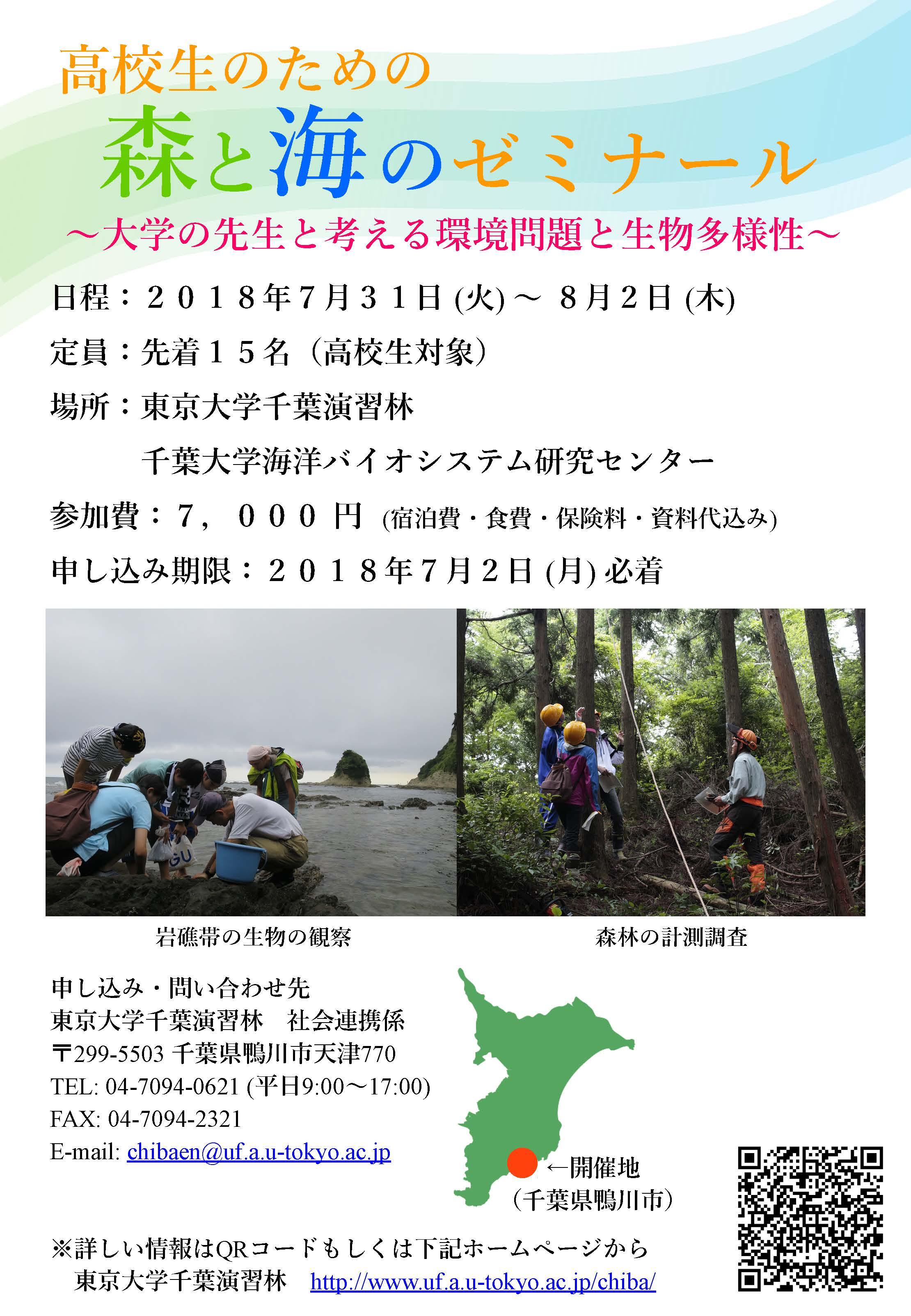 国立大学法人 千葉大学|Chiba U...